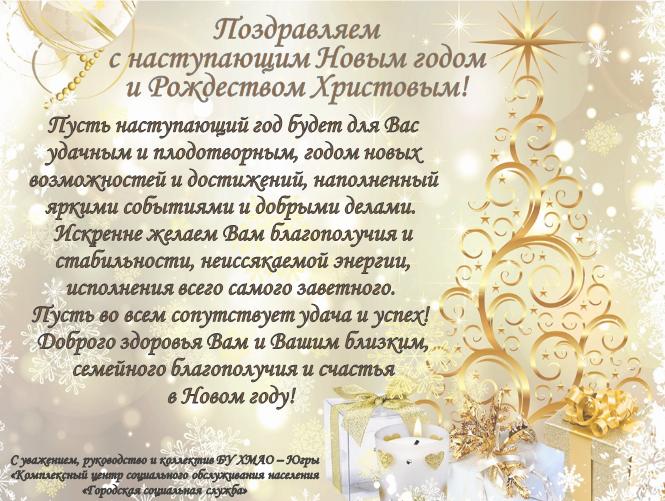 Текст на новый год для руководства